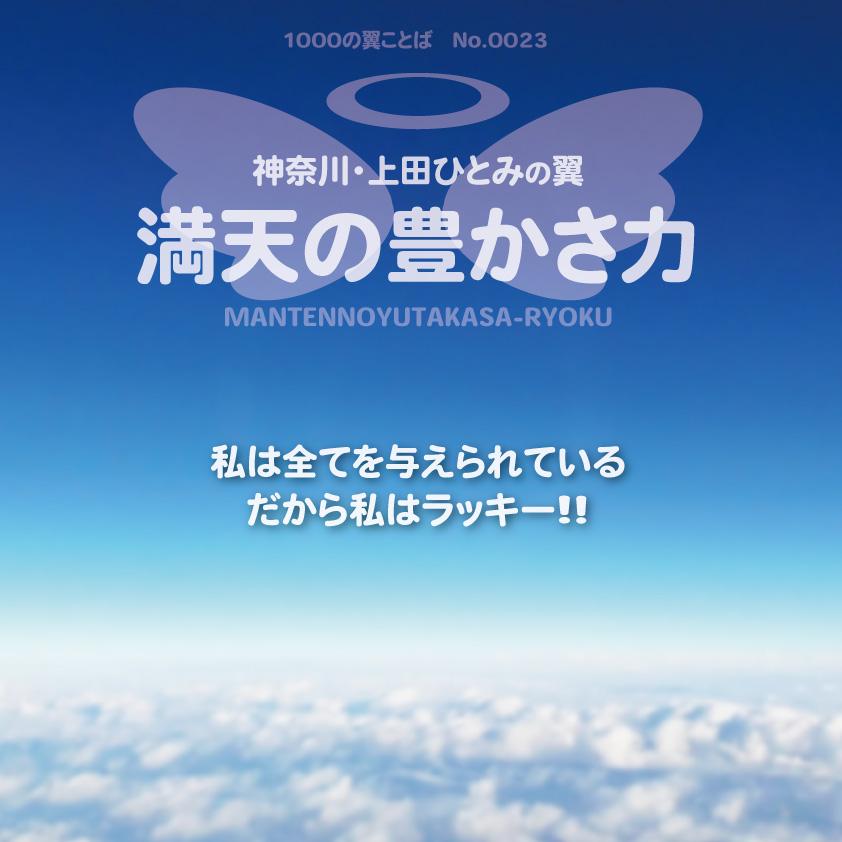 00023.満天の豊かさ力(神奈川・上田ひとみの翼)